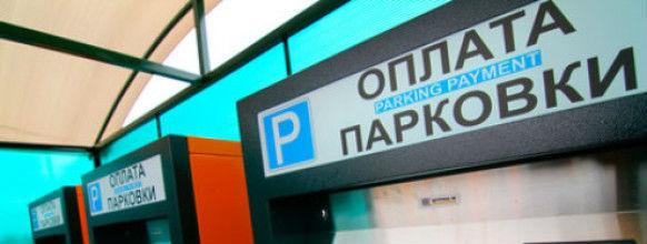 Проектирование и монтаж систем платной парковки